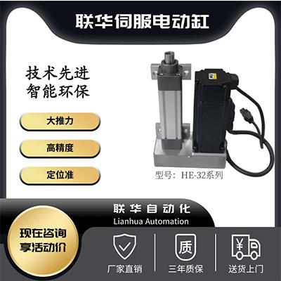 HE32系列欧规伺服电动缸