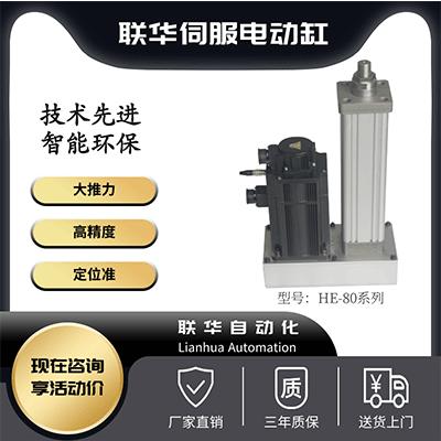 HE80系列伺服电动缸
