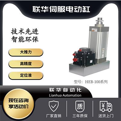 HEB100系列大推力伺服电动缸